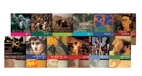 그림으로 만난 세계의 미술가들 외국편 세트 - 전12권