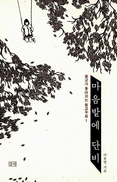 [중고] 마음밭에 단비 1