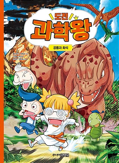 도전 과학왕 1 : 공룡과 화석