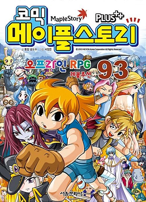 코믹 메이플 스토리 오프라인 RPG 93