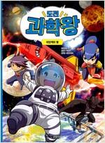 도전 과학왕 3 : 태양계와 별