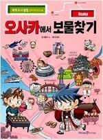 오사카에서 보물찾기 스페셜 에디션 (책 + 옥스포드 도톤보리 블록 209PCS + 토리 피규어 1개)