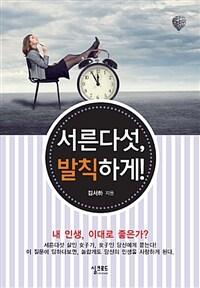 서른다섯, 발칙하게! : 내 인생, 이대로 좋은가?