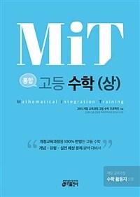 MIT 통합 고등 수학 (상) (2019년용)