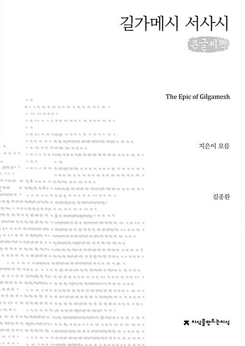 길가메시 서사시 (큰글씨책)