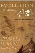 찰스 다윈 서간집 진화