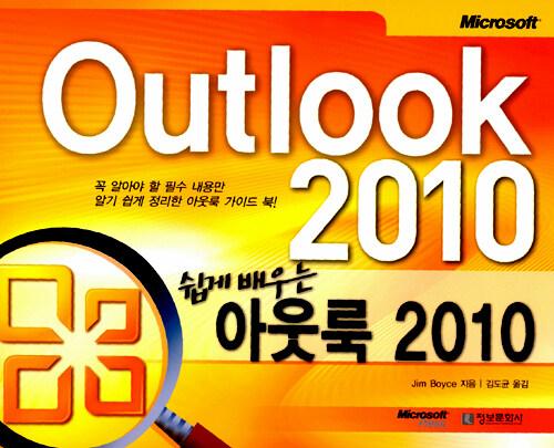 (쉽게 배우는) 아웃룩 2010