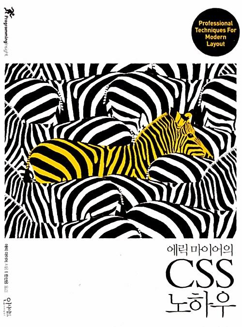 에릭 마이어의 CSS 노하우