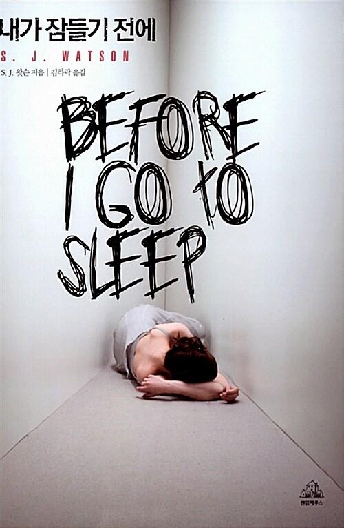 내가 잠들기 전에