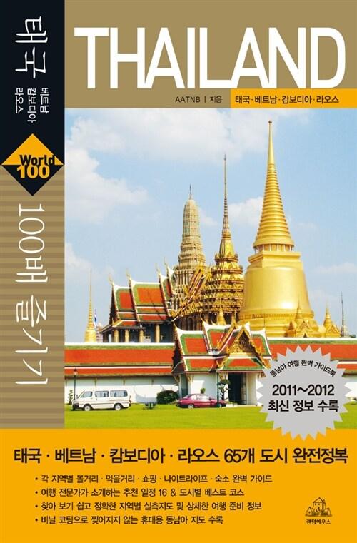 태국 100배 즐기기 : 태국.베트남.캄보디아.라오스