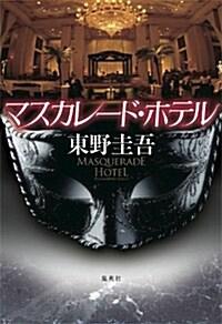 マスカレ-ド ホテル (單行本)