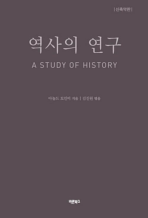 역사의 연구