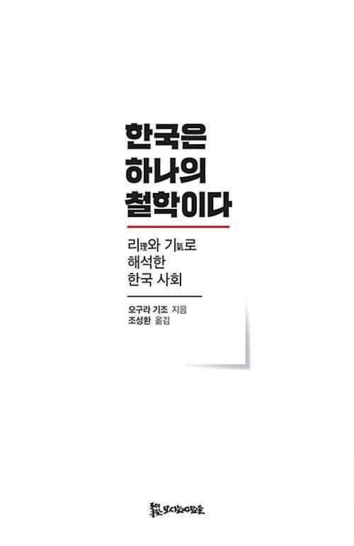 한국은 하나의 철학이다