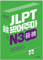 JLPT 콕콕 찍어주마 N3 문자.어휘
