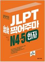 JLPT 콕콕 찍어주마 N4,5 한자