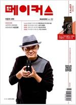 메이커스 Vol. 02 : 이안리플렉스 카메라