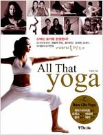 올 댓 요가 All That yoga