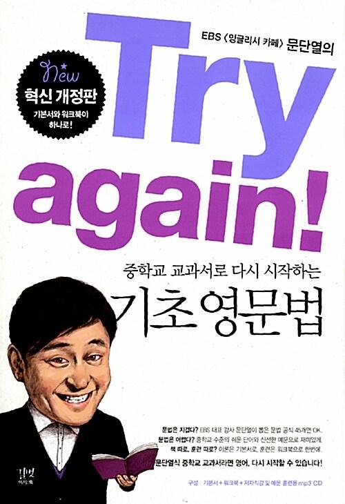 Try again! 중학교 교과서로 다시 시작하는 기초 영문법 (기본서 + 워크북)