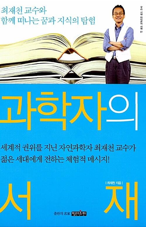 [중고] 과학자의 서재