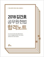 2018 김건호 헌법 합격노트
