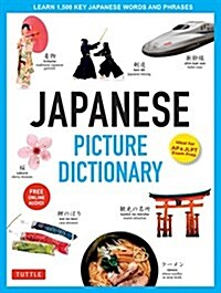 Japanese Picture Dictionary: Learn 1,500 Japanese Words and Phrases (Ideal for Jlpt & AP Exam Prep; Includes Online Audio) (Hardcover)
