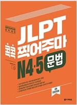 JLPT 콕콕 찍어주마 N4.5 문법