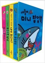 애플비 미니 팝업북 세트 - 전4권
