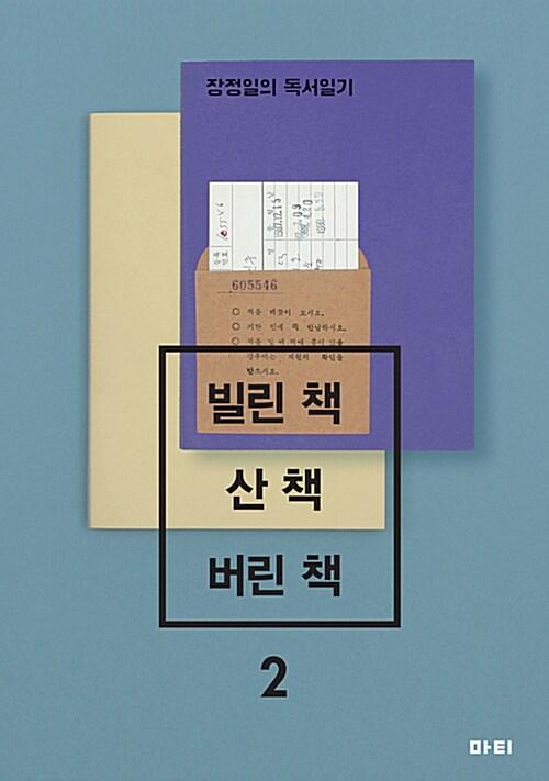 빌린 책, 산 책, 버린 책 2