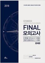 2018 신용한 Compass 행정학 Final 모의고사 - 전2권