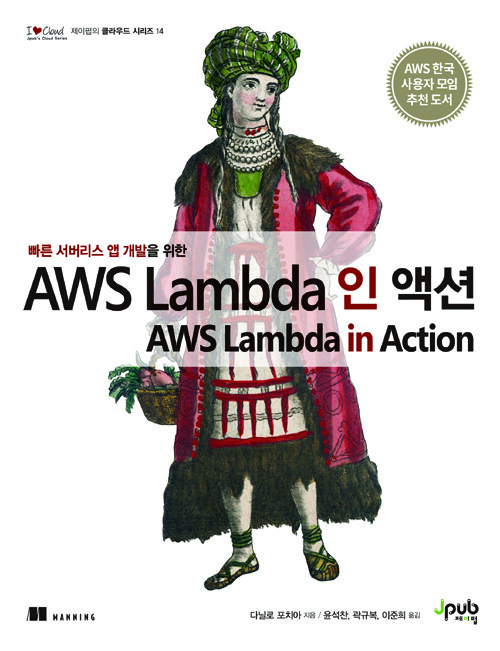 (빠른 서버리스 앱 개발을 위한) AWS Lambda 인 액션