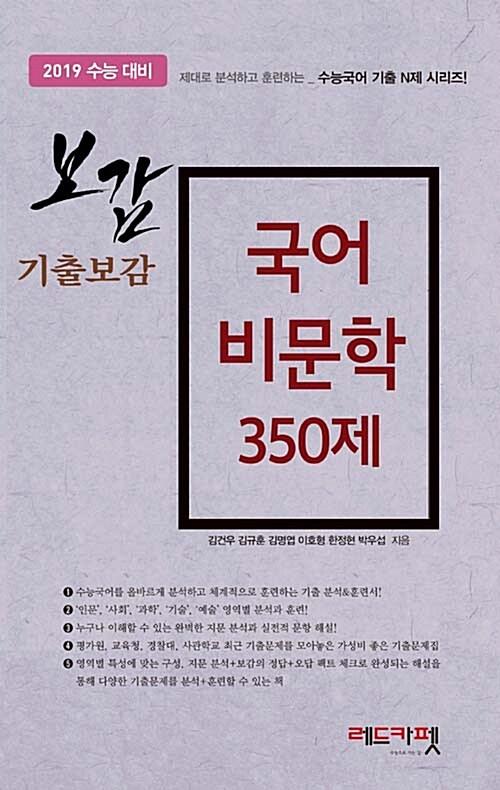 보감 국어 비문학 350제 (2018년)