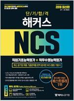 2018 단기 합격 해커스 NCS 직업기초능력평가 + 직무수행능력평가