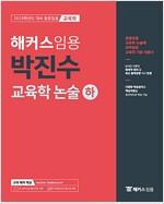 2019 해커스 임용 박진수 교육학 논술 (하)