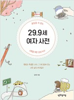 29.9세 여자 사전