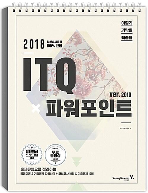 [중고] 2018 이기적in ITQ 파워포인트 2010 (스프링)