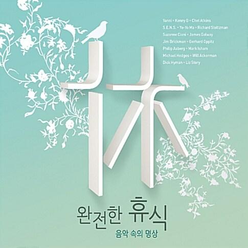 완전한 휴식 : 음악 속의 명상 [4CD]