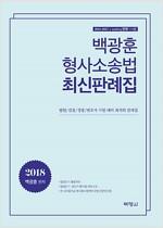 2018 백광훈 형사소송법 최신판례집