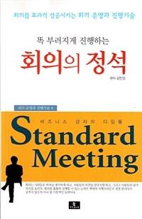 (똑 부러지게 진행하는) 회의의 정석 : 회의를 효과적 성공시키는 회의 운영과 진행기술 / 2판