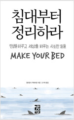 침대부터 정리하라 : 인생을 바꾸고 세상을 바꾸는 사소한 일들