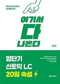 영단기 신토익 LC 20일 속성