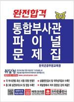 완전합격 통합부사관 파이널 문제집