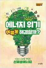 에너지 위기, 어떻게 해결할까?