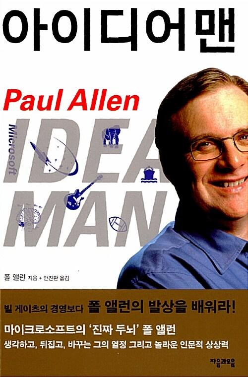 아이디어맨 Idea man