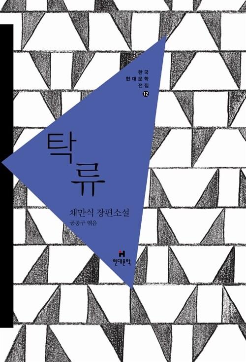 [중고] 탁류