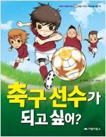 축구 선수가 되고 싶어?