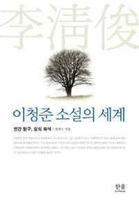 이청준 소설의 세계 : 인간 탐구, 삶의 해석