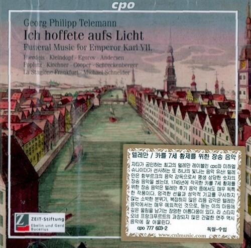 [수입] 텔레만 : 카를 7세 황제를 위한 장송 음악