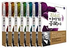 진순신 이야기 중국사 세트 - 전7권