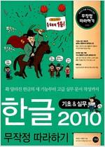 [중고] 한글 2010 무작정 따라하기