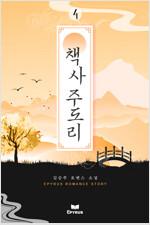 [세트] 책사 주도리 (총4권/완결)